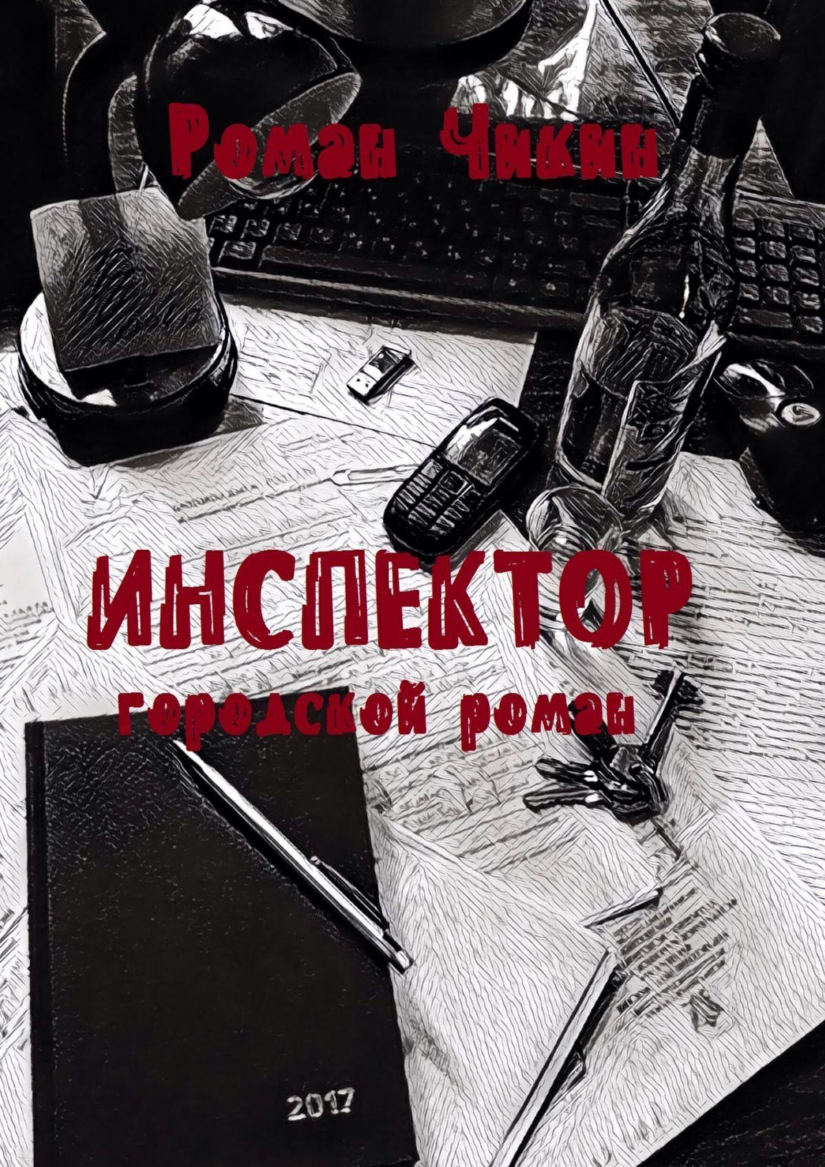 Обложка книги Инспектор. Городской роман, автор Роман Чикин