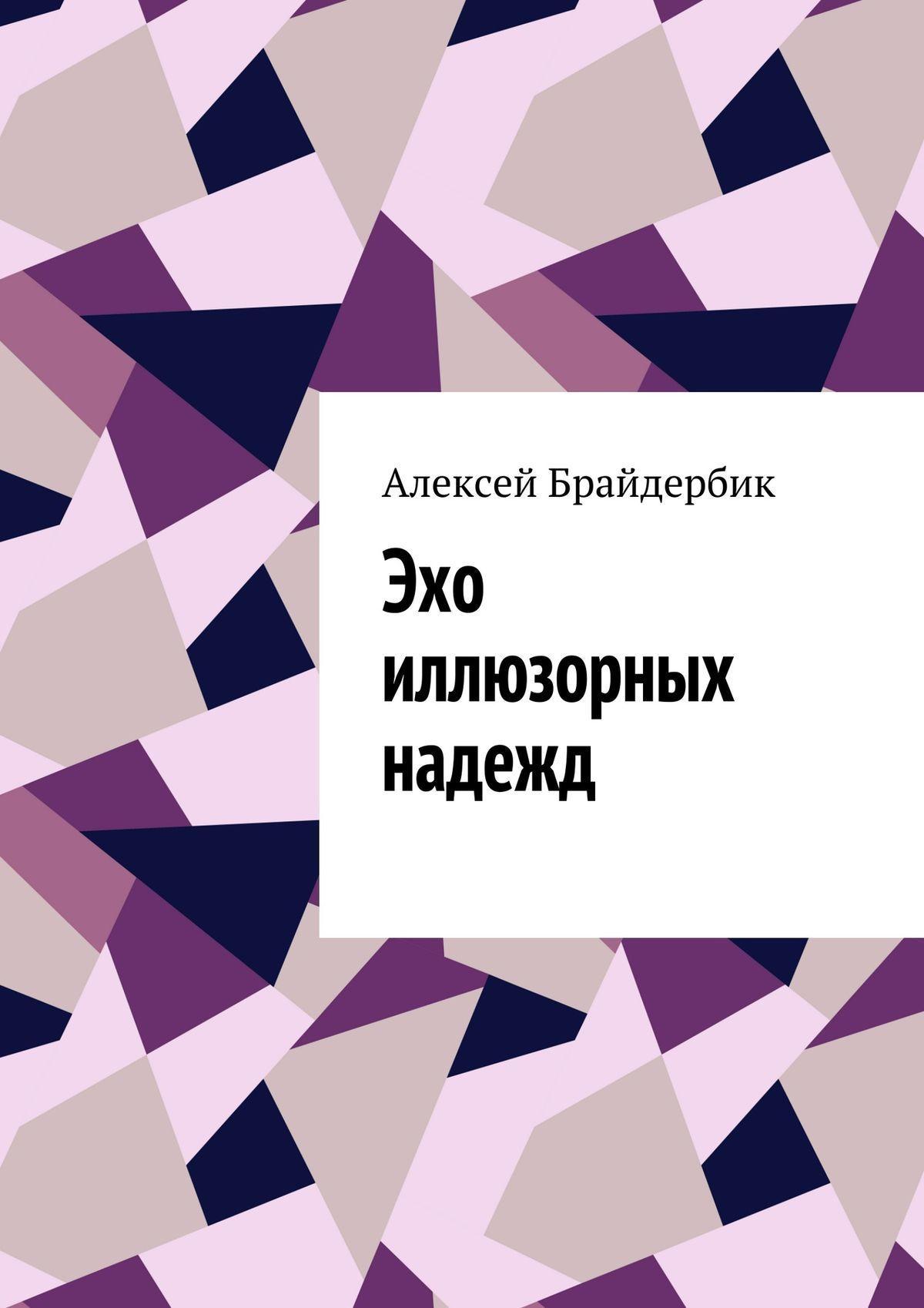 Алексей Брайдербик Эхо иллюзорных надежд алексей брайдербик движение