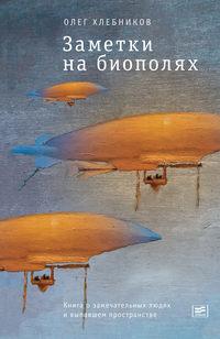 Олег Хлебников - Заметки на биополях. Книга о замечательных людях и выпавшем пространстве (сборник)