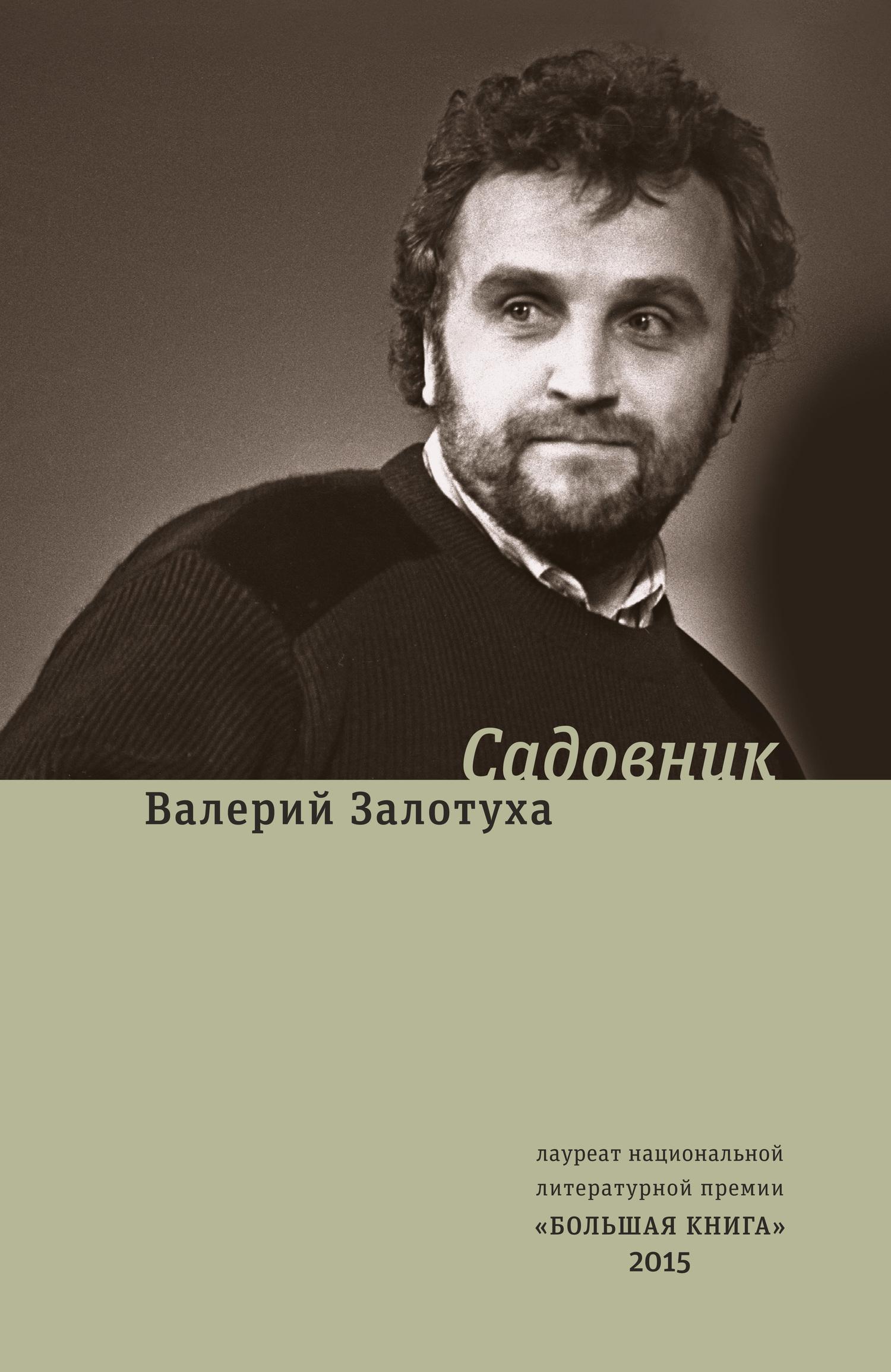 Обложка книги Садовник (сборник), автор Валерий Залотуха