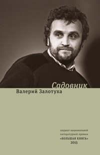 Валерий Залотуха - Садовник (сборник)