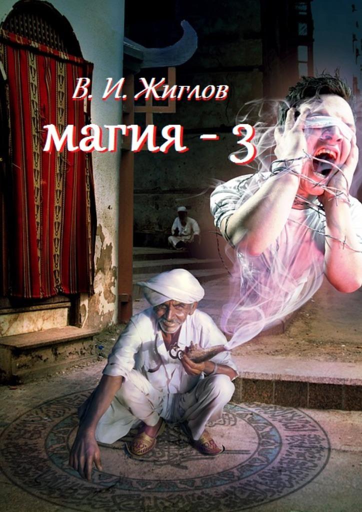 Магия-3