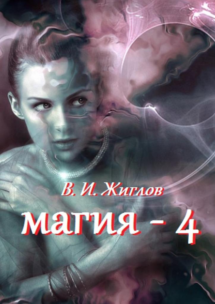 Магия-4
