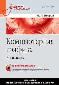 Михаил Петров - Компьютерная графика. Учебник для вузов