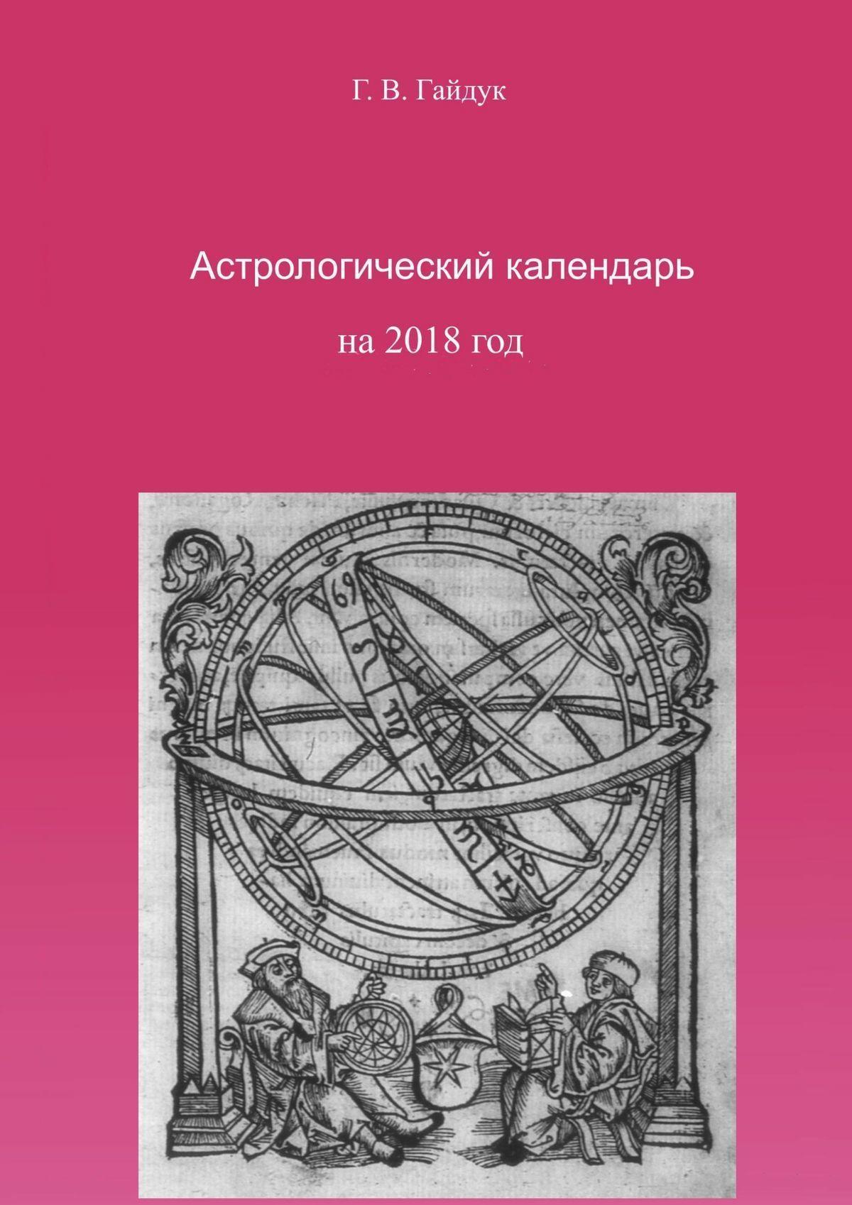 Галина Гайдук Астрологический календарь на 2018 год ISBN: 9785448545603 цена