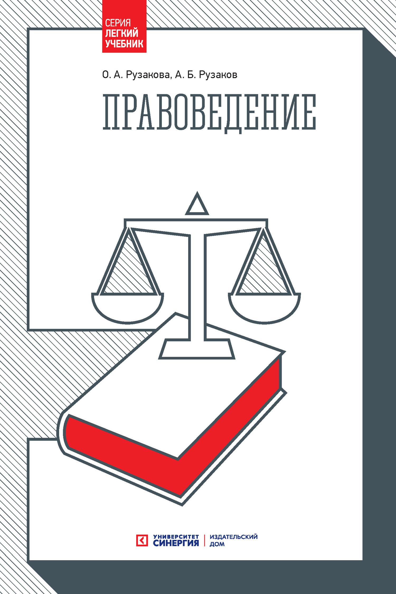 Ольга Рузакова, Алексей Рузаков - Правоведение