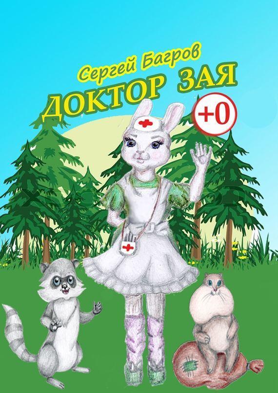 Сергей Багров ДокторЗая. Сказка в стихах игрушка профессии моя зая ут 00019500