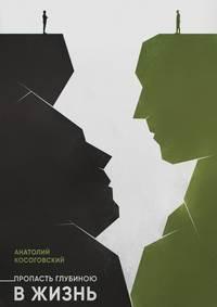 Анатолий Косоговский - Пропасть глубиною вжизнь