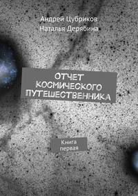 Андрей Цубриков - Отчет космического путешественника. Книгапервая