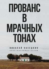 Николай Наседкин - Прованс в мрачных тонах
