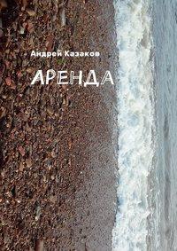Андрей Казаков - Аренда