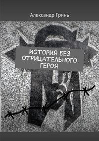 Александр Гринь - История без отрицательного героя