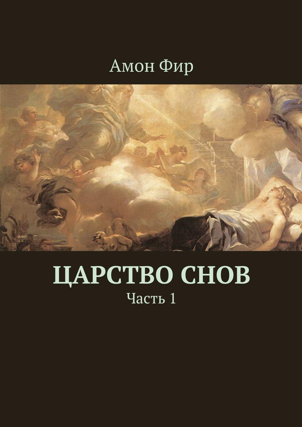 Амон Фир Царство Снов. Часть 1 иосиф и его удивительный плащ снов