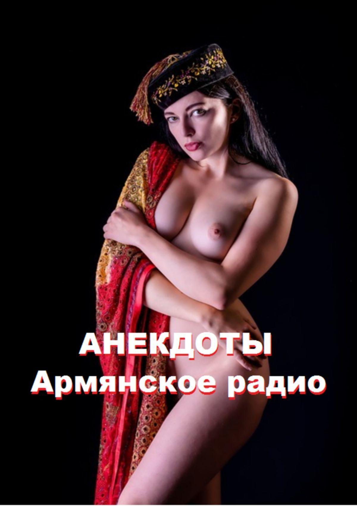 Стефания Лукас Анекдоты. Армянское радио сборник анекдоты про поручика ржевского