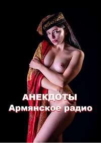 - Анекдоты. Армянское радио