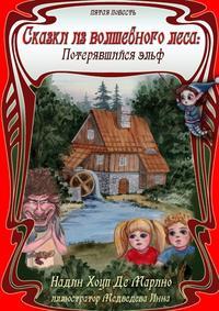 Надин Хоуп Де Марино - Сказки из Волшебного Леса: Потерявшийся эльф