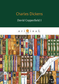 Чарльз Диккенс - David Copperfield I