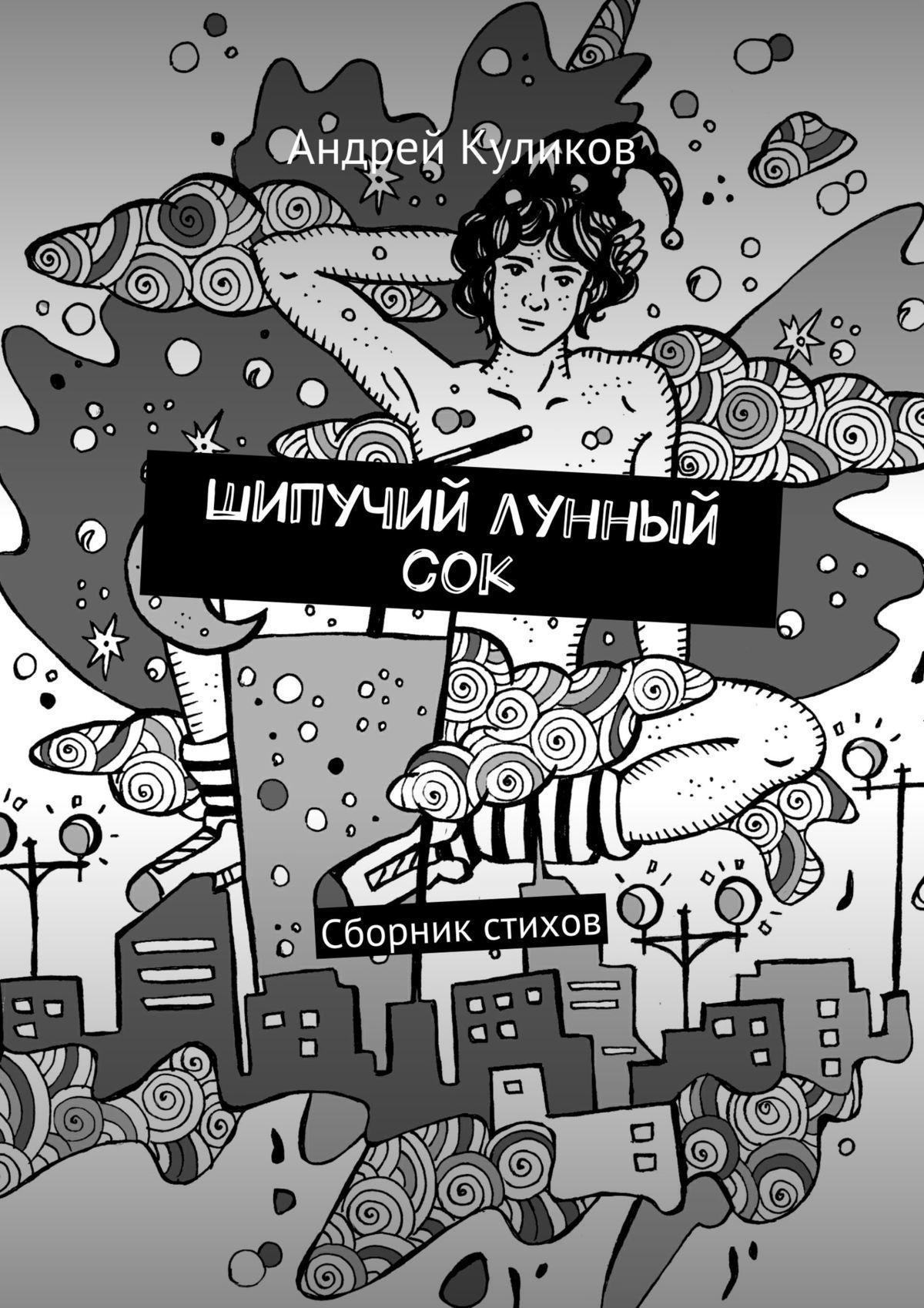 Обложка книги Шипучий лунный сок. Сборник стихов, автор Андрей Куликов