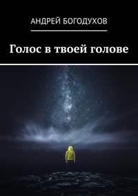 Андрей Богодухов - Голос втвоей голове