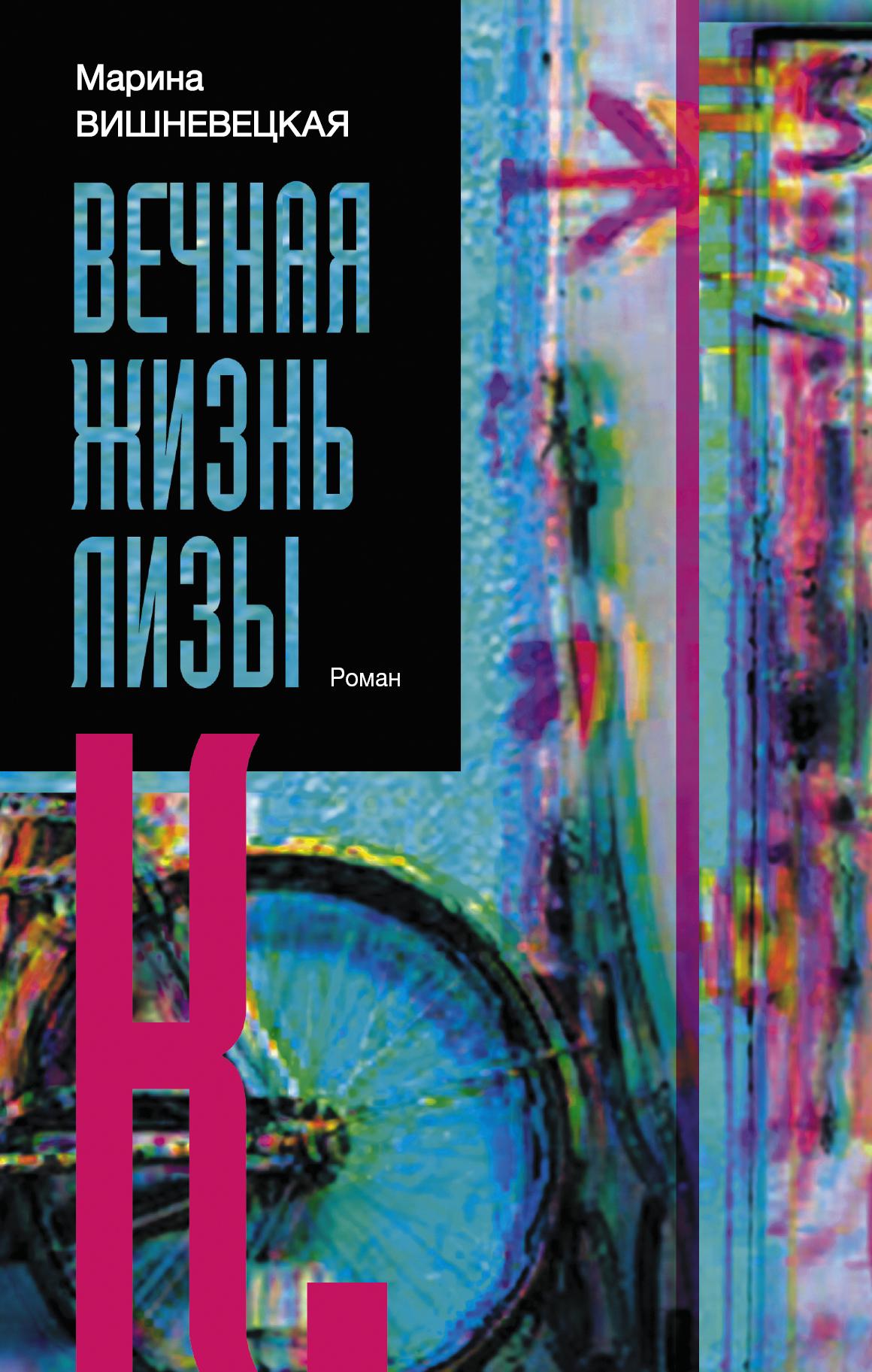 Обложка книги Вечная жизнь Лизы К., автор Марина Вишневецкая