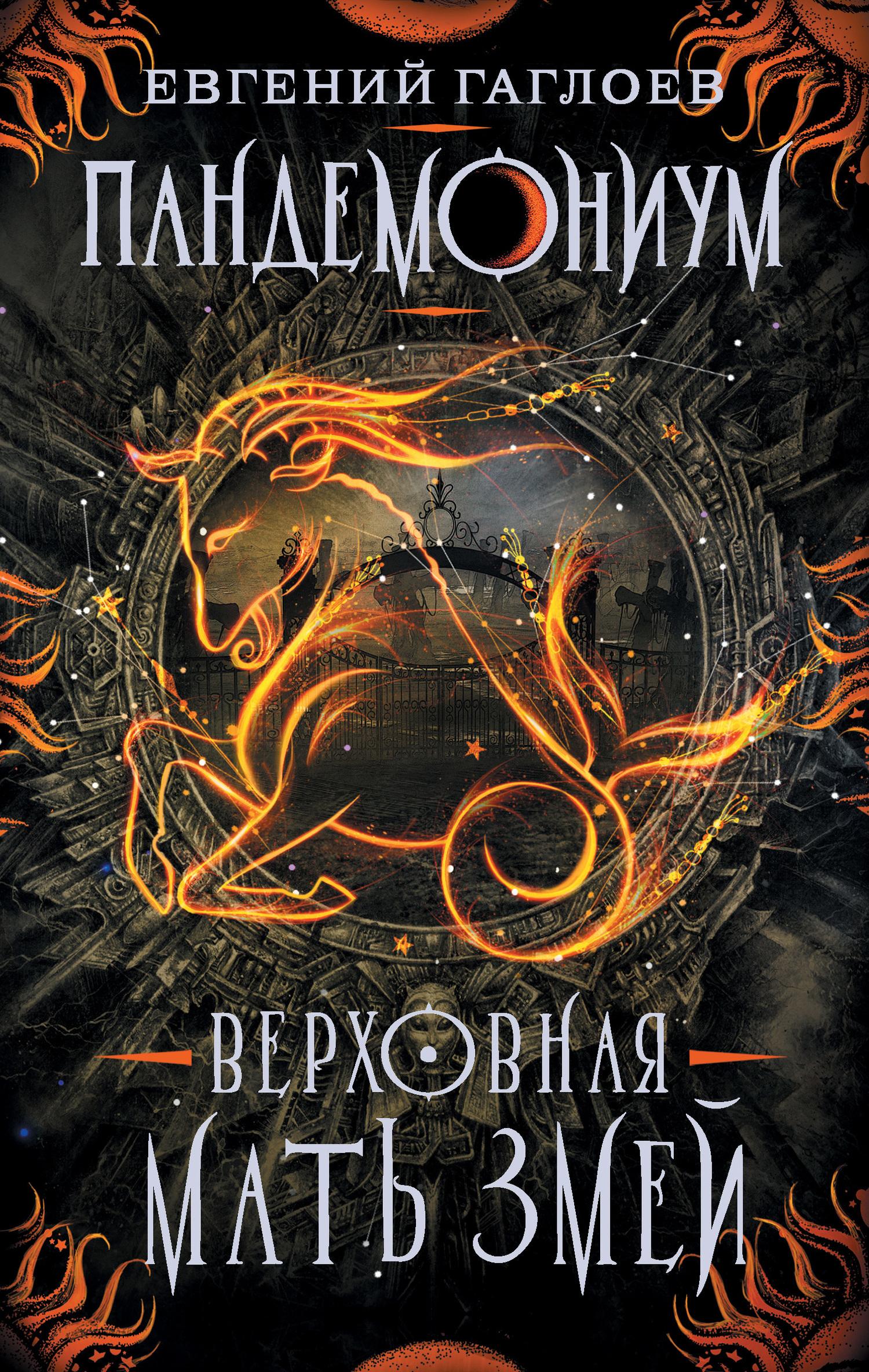 Евгений Гаглоев - Верховная Мать Змей