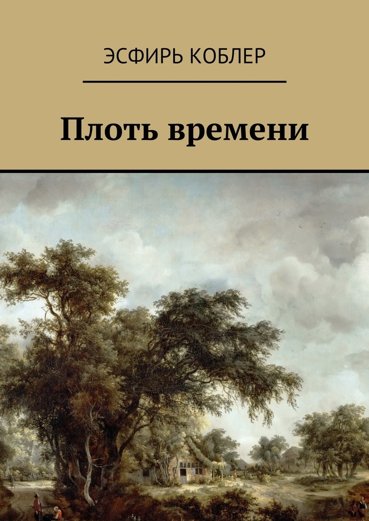 Эсфирь Коблер Плоть времени ISBN: 9785449065209 золтан бесермени мягкая плоть ночи