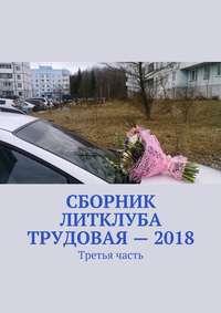 Владимир Борисович Броудо - Сборник Литклуба Трудовая–2018. Третья часть