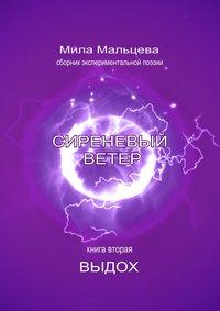 Мила Мальцева - Сиреневый ветер. Книга вторая. Выдох
