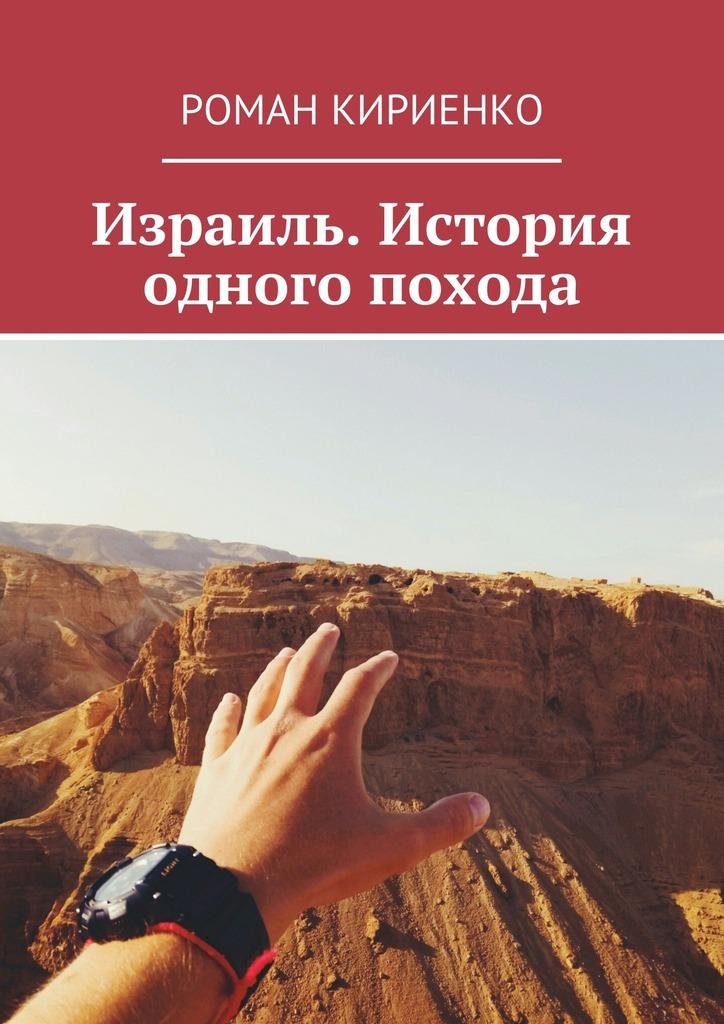 Роман Кириенко Израиль. История одного похода я буду ждать
