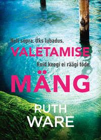 Ruth Ware - Valetamise m?ng
