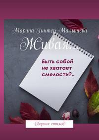 Марина Викторовна Гинтер-Малышева - Живая… Сборник стихов