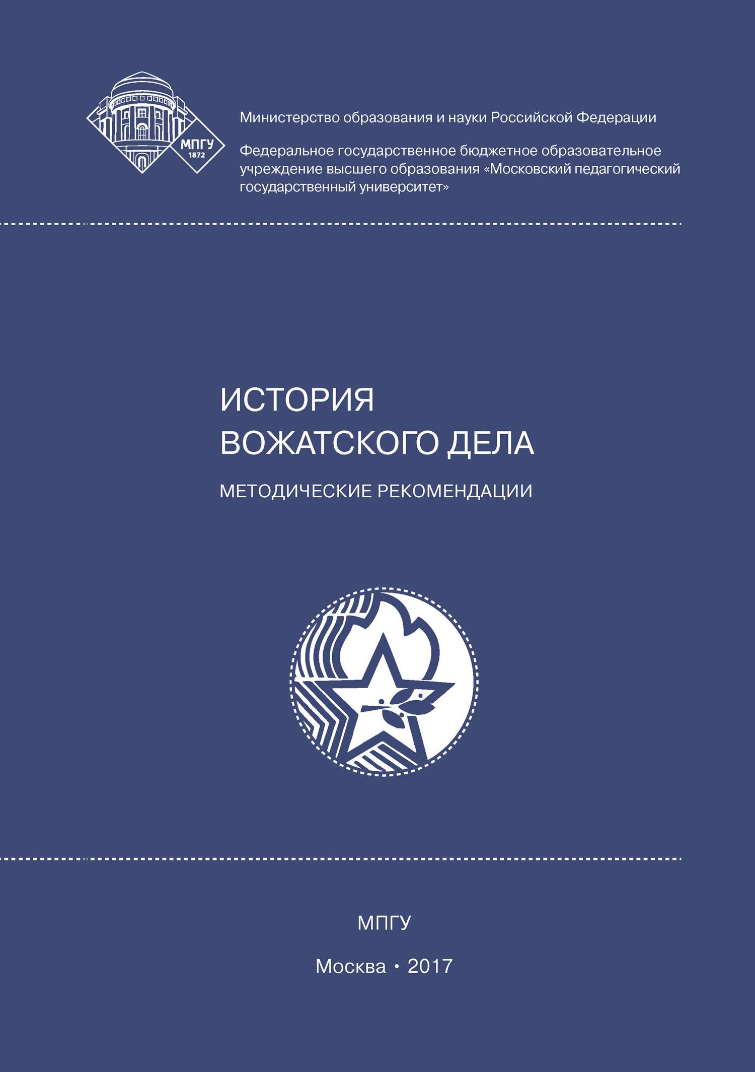 Елена Леванова, Татьяна Сахарова - История вожатского дела