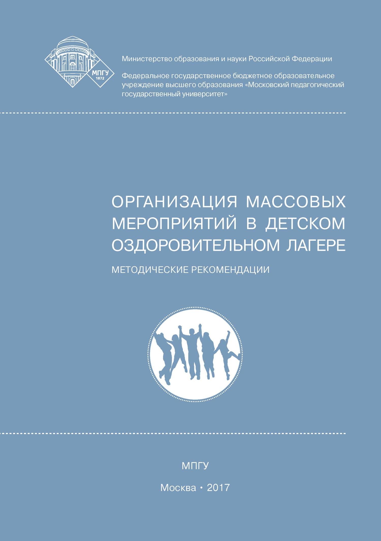 Георгий Голышев, Елена Леванова - Организация массовых мероприятий в детском оздоровительном лагере