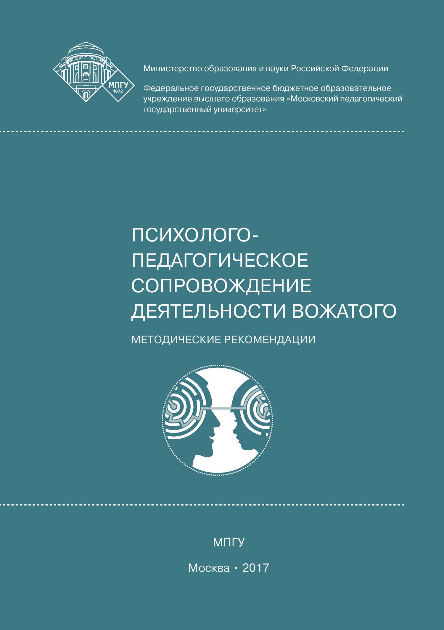 Елена Леванова, Светлана Морозюк - Психолого-педагогическое сопровождение деятельности вожатого