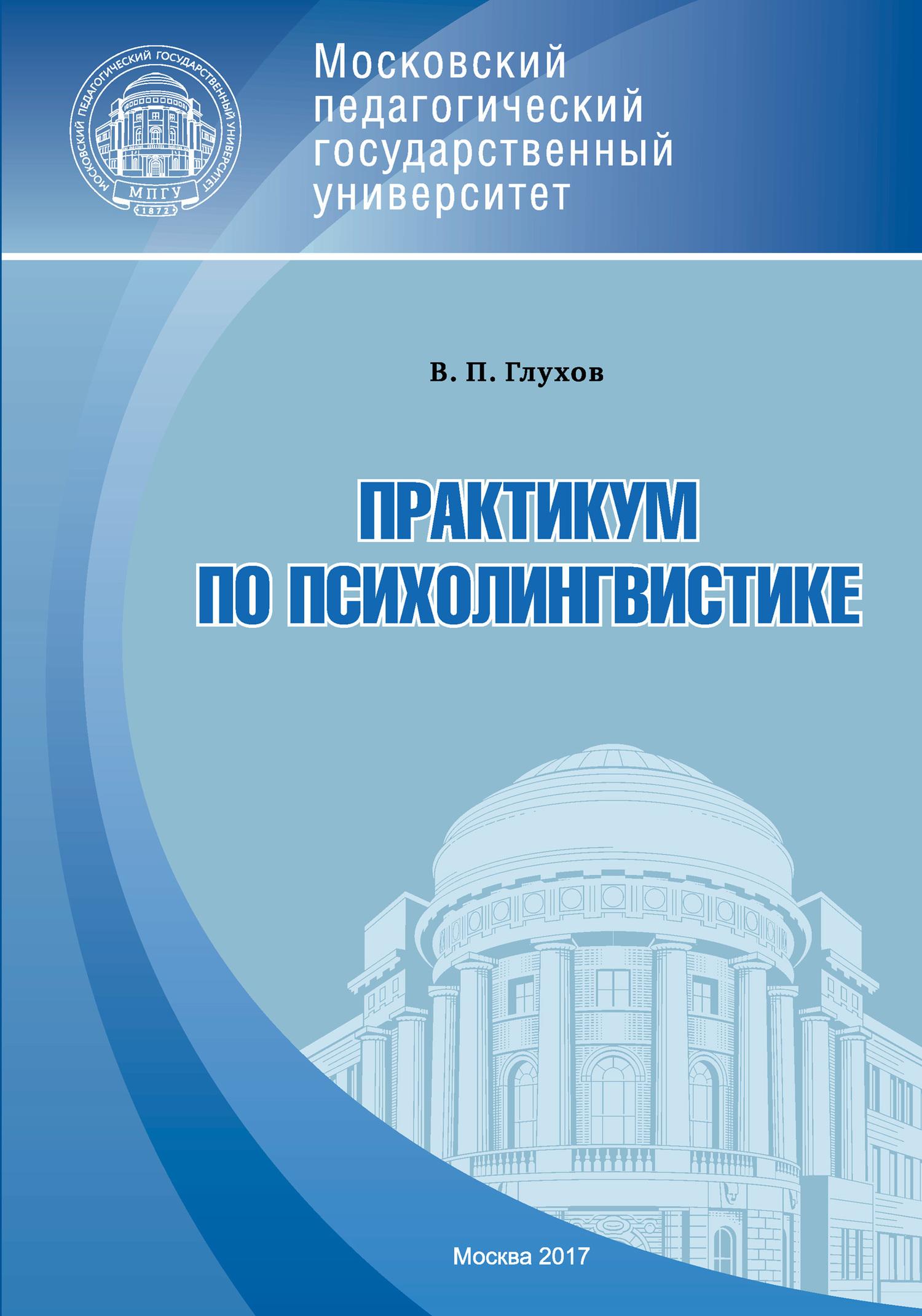 Вадим Глухов - Практикум по психолингвистике