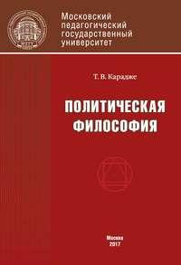 Т. В. Карадже - Политическая философия. Учебник