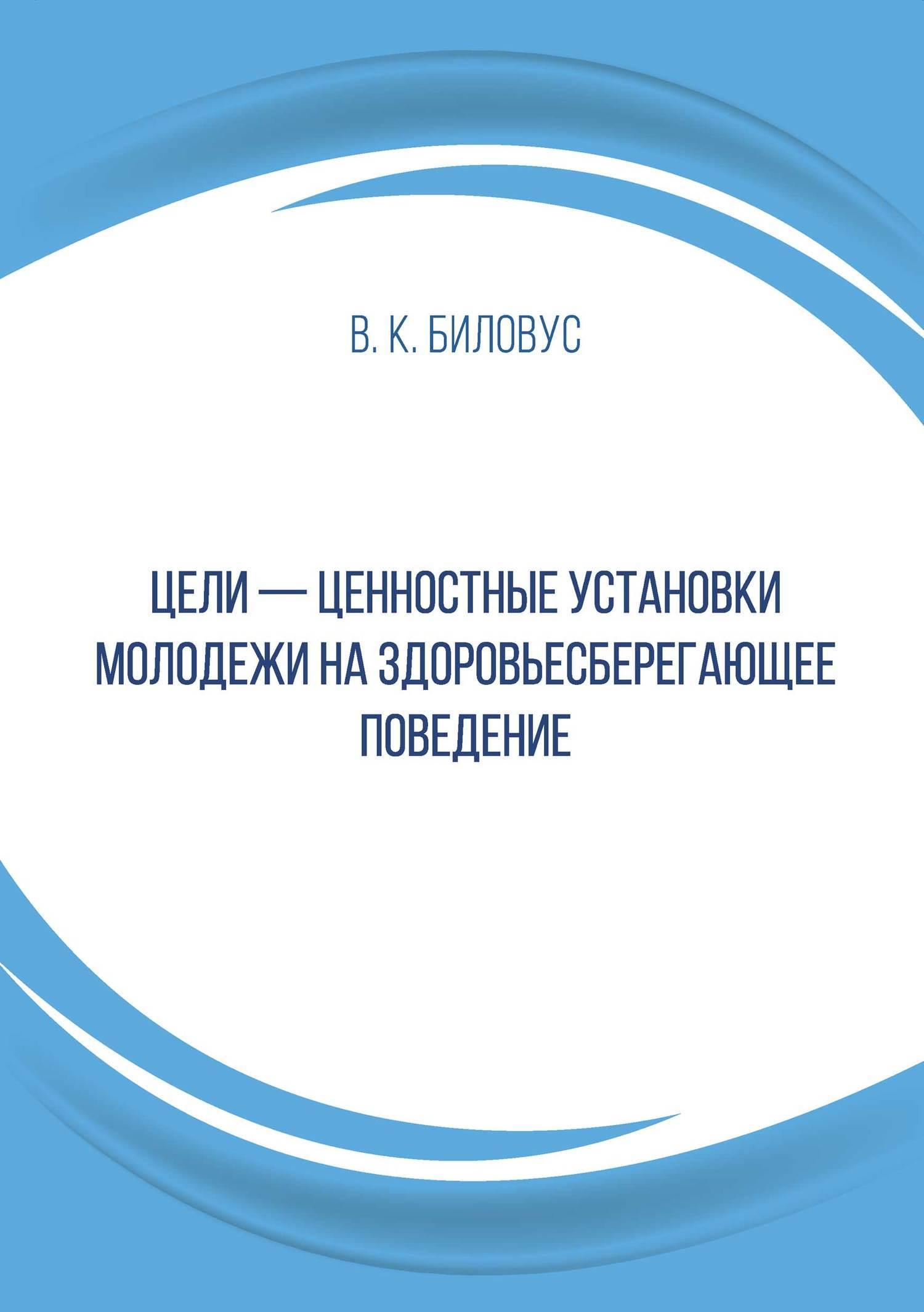 Вячеслав Биловус - Цели – ценностные установки молодежи на здоровьесберегающее поведение