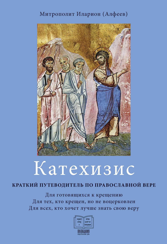 Иларион (Алфеев) - Катехизис. Краткий путеводитель по православной вере