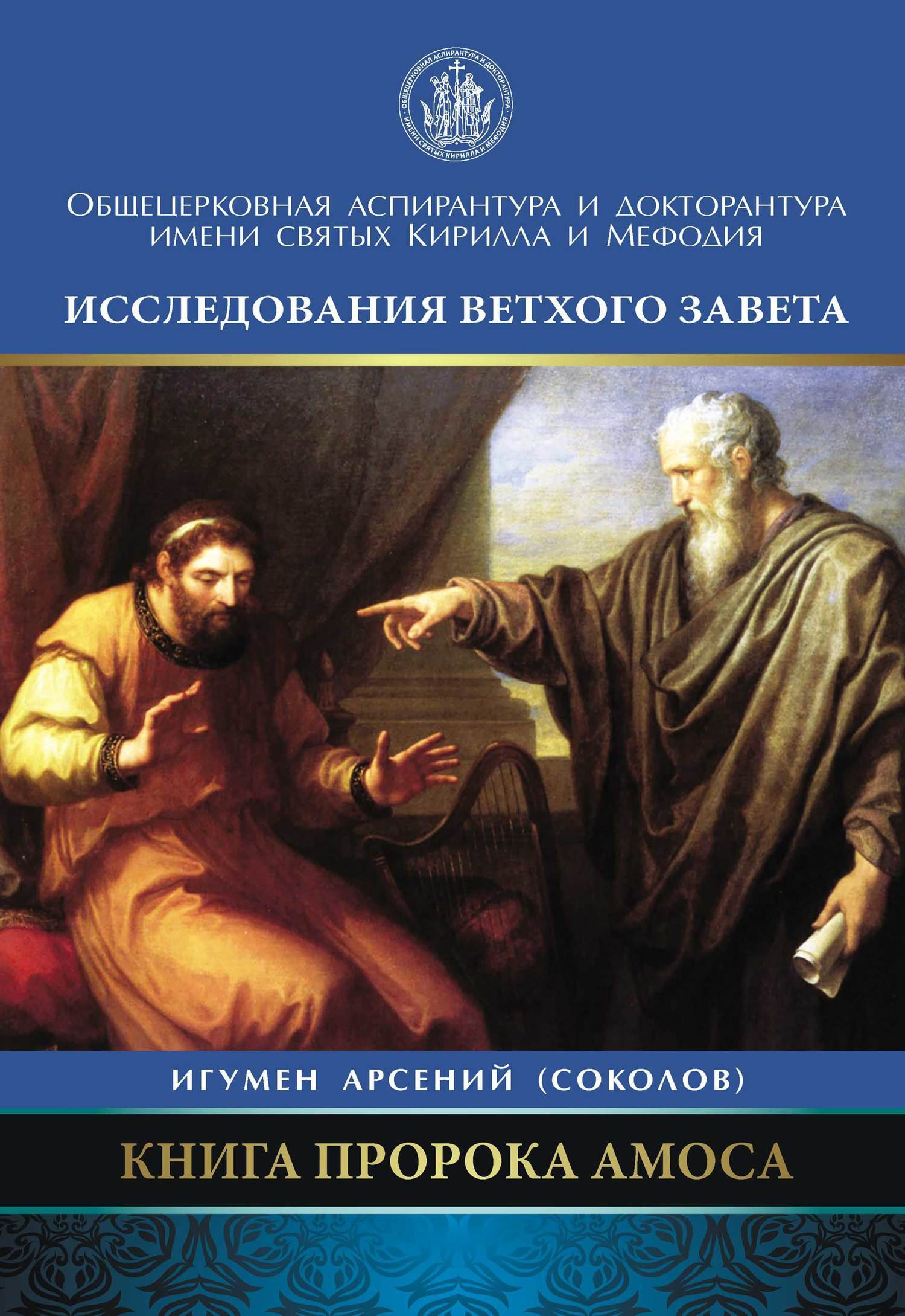 Арсений Соколов - Книга пророка Амоса. Введение и комментарий