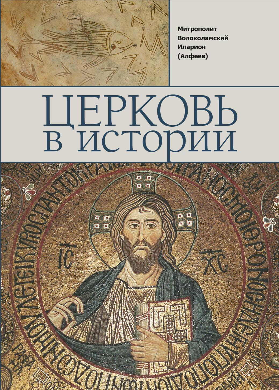 Иларион (Алфеев) - Церковь в истории. Православная Церковь от Иисуса Христа до наших дней