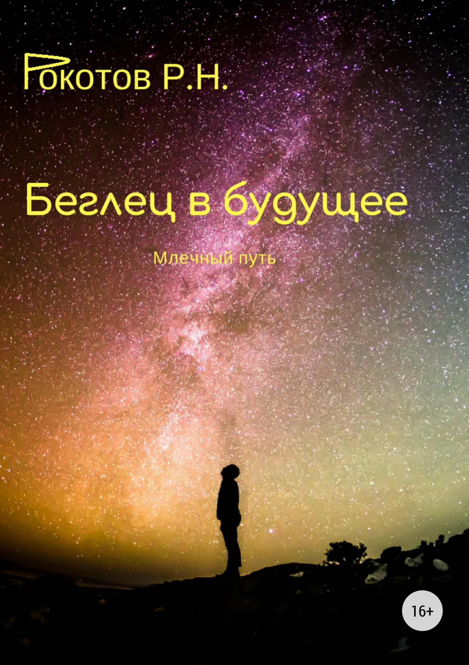 Роман Николаевич Рокотов Беглец в будущее. Млечный путь