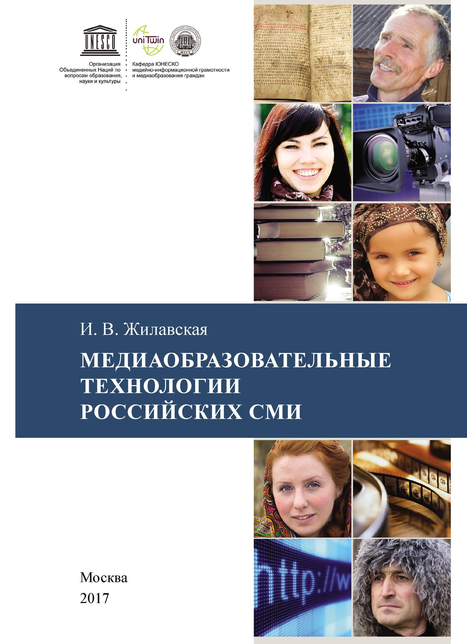 Ирина Жилавская - Медиаобразовательные технологии российских СМИ