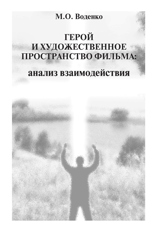 Мария Воденко Герой и художественное пространство фильма. Анализ взаимодействия