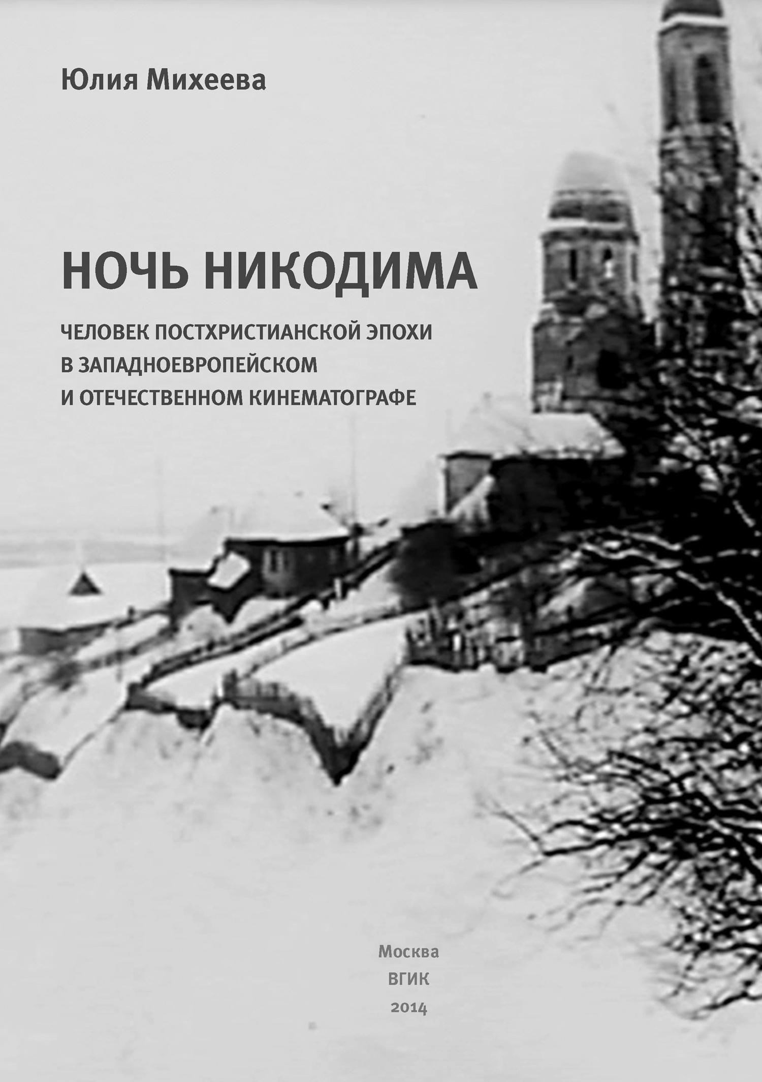 Юлия Михеева - Ночь Никодима: человек постхристианской эпохи в западноевропейском и отечественном кинематографе