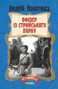 Андрій Кокотюха - Офіцер із Стрийського парку