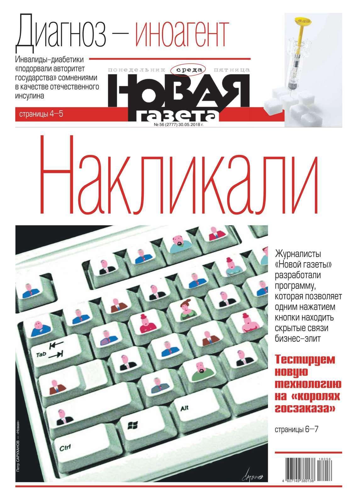 Редакция газеты Новая газета Новая Газета 56-2018