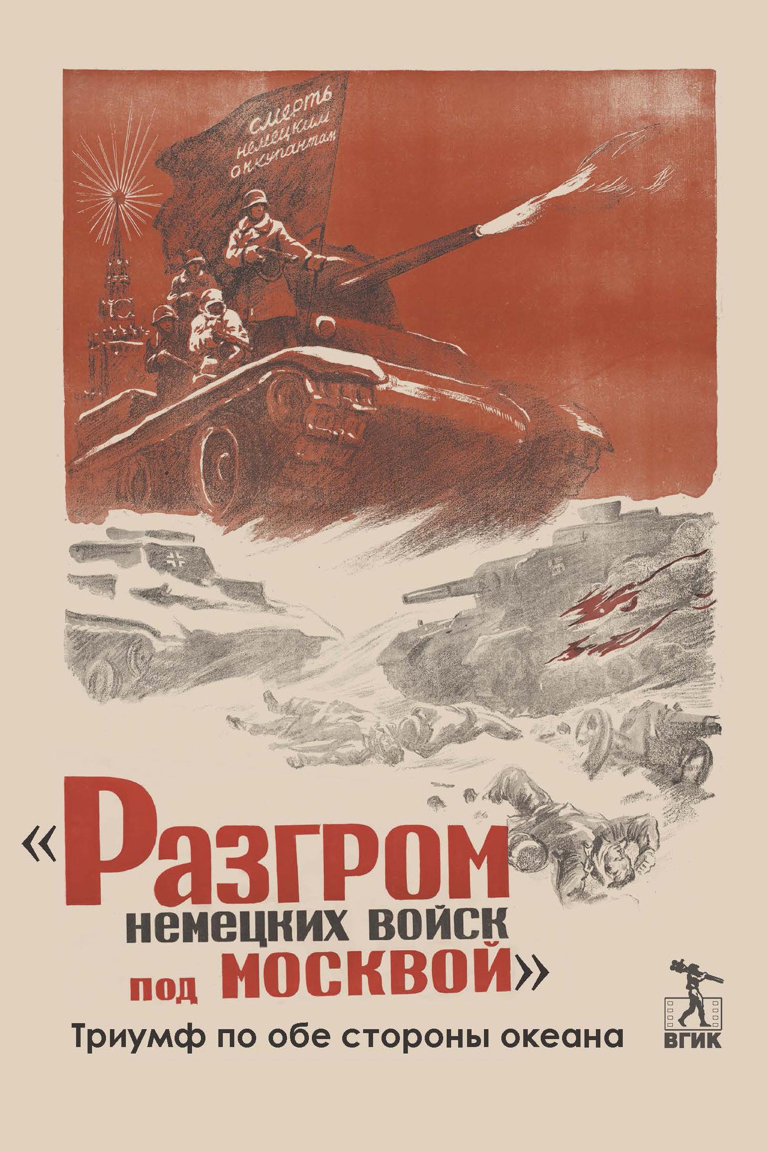 Коллектив авторов «Разгром немецких войск под Москвой». Триумф по обе стороны океана поворот под москвой