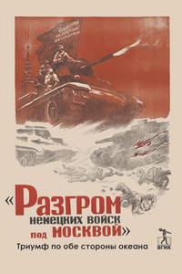 Коллектив авторов - «Разгром немецких войск под Москвой». Триумф по обе стороны океана