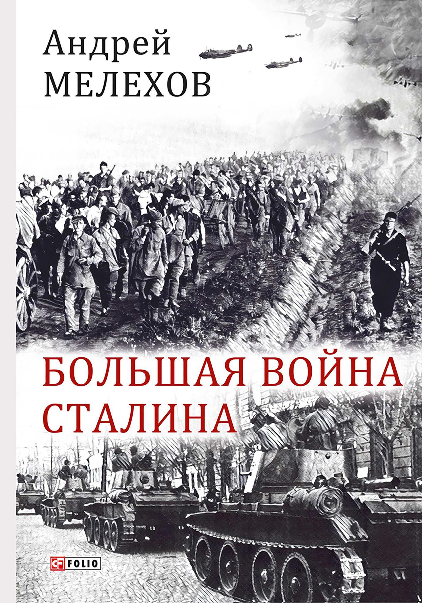 Андрей Мелехов Большая война Сталина симоненков в и шарашки инновационный проект сталина