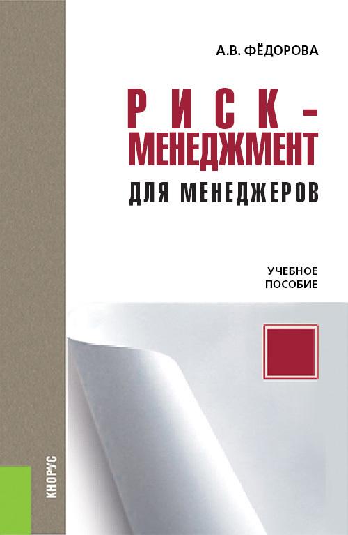 Анна Федорова - Риск-менеджмент для менеджеров